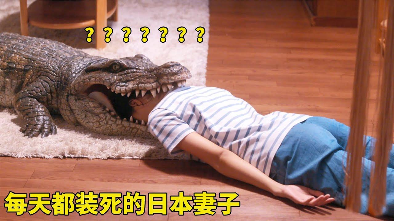 日本妻子爱好特殊,就爱变着法装死,而且每天的死法还不一样!