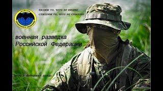 Клип Военная разведка Российской Федерации 2017 | Military Intelligence of Russian Federation 2017