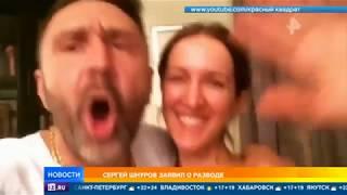Шнуров объявил, что разводится с Матильдой