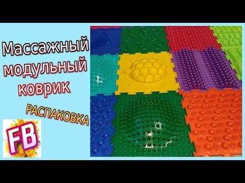 Распаковка. Массажный модульный коврик для детей. 20 модулей-пазлов.