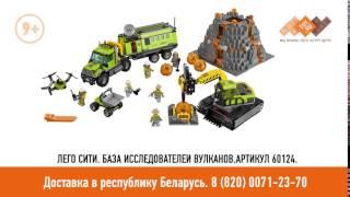 Скидки на Лего до 30% в Беларуси - TOY RU - доставка в Беларусь(, 2016-07-01T09:00:57.000Z)