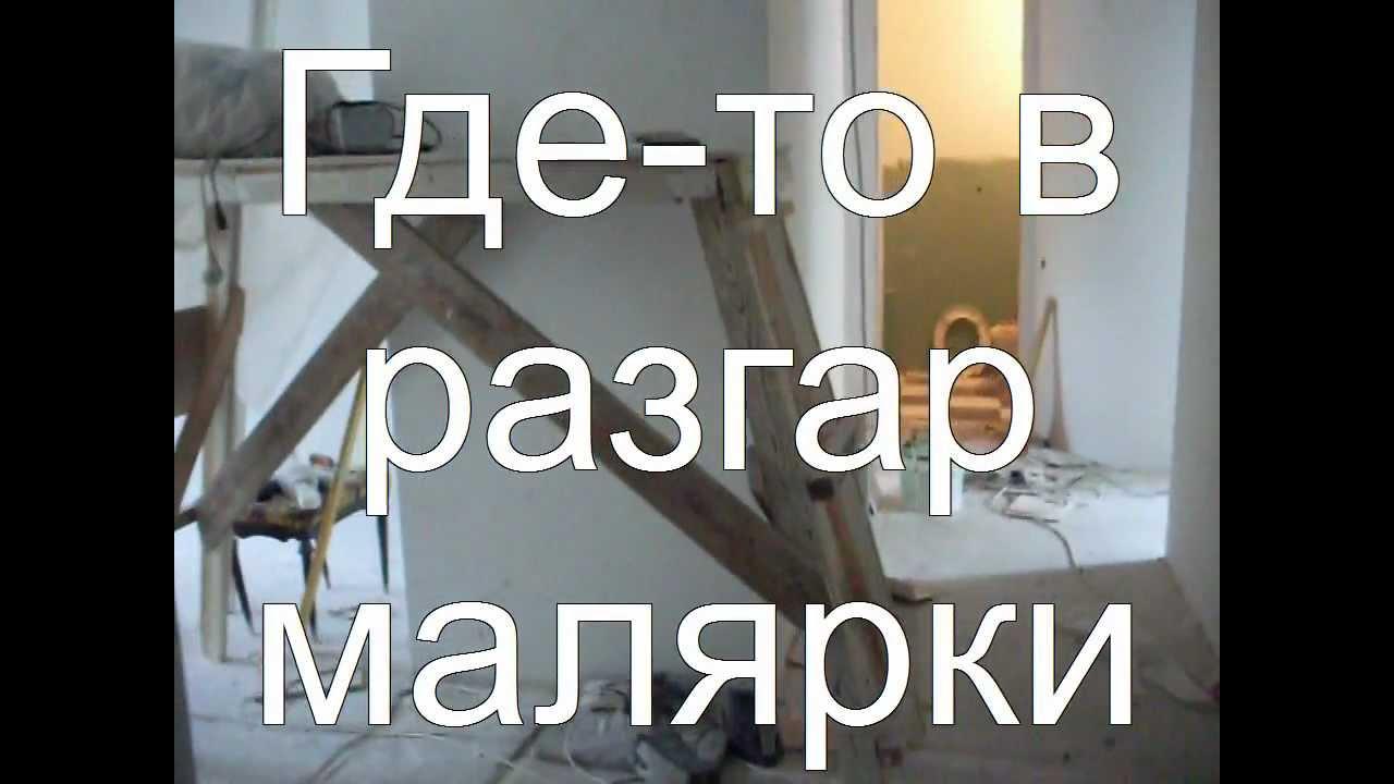 Ремонт квартиры стадия малярных работ mp