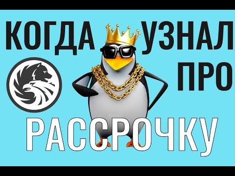 Рассрочка. Банк Русский Стандарт