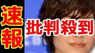 【速報】真木よう子、元夫へのボヤき報道に批判殺到 片山怜雄 検索動画 29