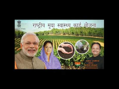 Soil Health Card Scheme is a scheme launched by the Government of India in February 2015.