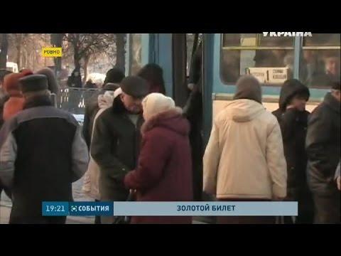 В Ровно перевозчики потребовали повысить цены на проезд в маршрутках