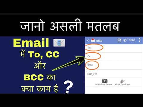 What does the Mean of Cc and Bcc in the Email/Gmail in HINDI | Technical Alokji