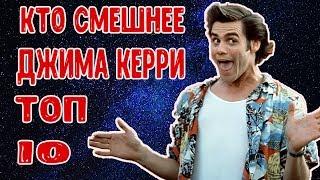 Топ 10 ЛУЧШИХ КОМЕДИЙНЫХ АКТЕРОВ. Лучший комедийный актер всех времен