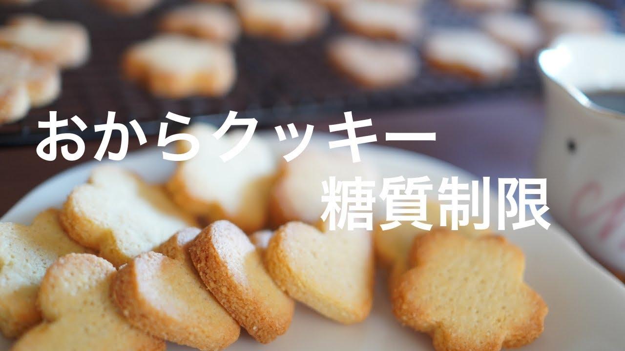 から クッキー お