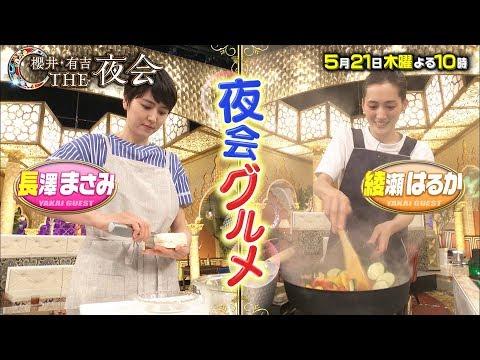 嵐 櫻井・有吉THE夜会 CM スチル画像。CM動画を再生できます。