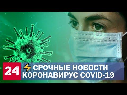 Коронавирус в России и мире. Новые инфицированные в России, рост смертности и испытания вакцины