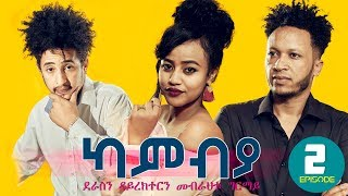 New Eritrean Film 2018 - Cambia Ep 2