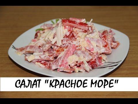 """Салат с крабовыми палочками """"Красное море"""". Кулинария. Рецепты. Понятно о вкусном."""