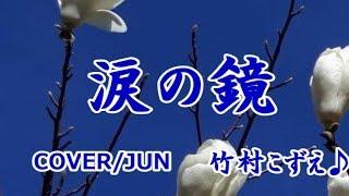 ご視聴頂き有難うございます。竹村こずえさんの最新シングル曲のカバー...