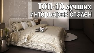 видео Спальня в стиле модерн, интерьер, дизайнфото.