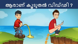 മലയാളം പസിലുകൾ ( Part 31 ) | Malayalam Puzzles | Riddles in Malayalam | Malayalam Riddles