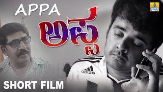 Appa (Short Film in Kannada)   By.Dr. Prashanth G Malur I Jhankar Music