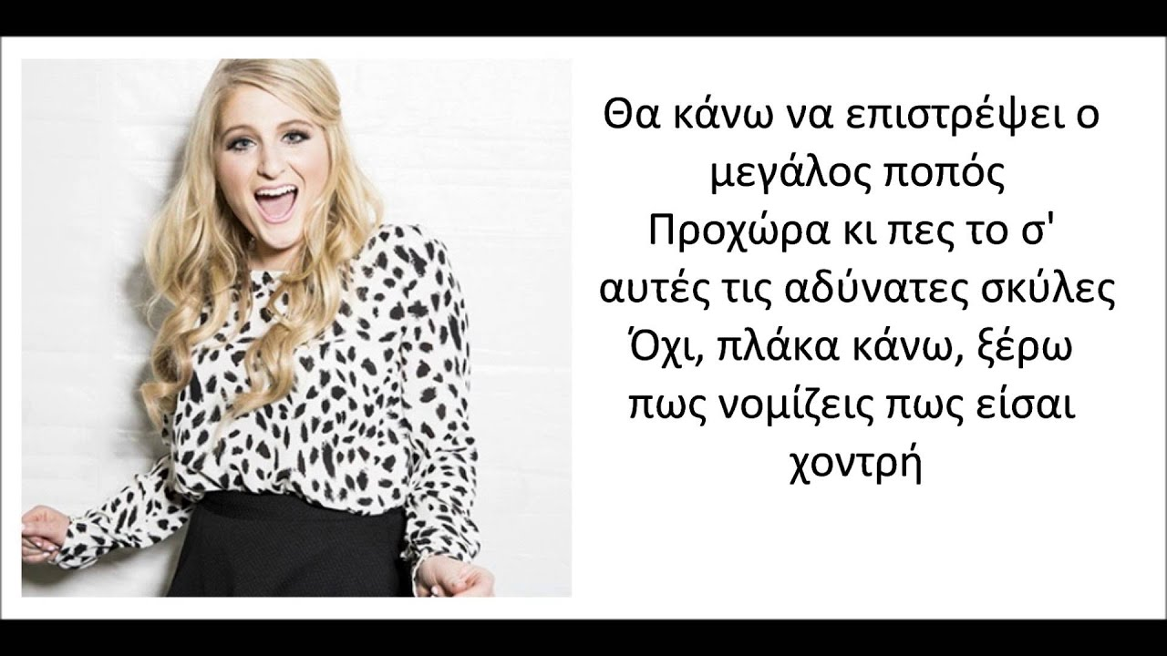 Meghan Trainor - All About That Bass Greek Lyrics - YouTube