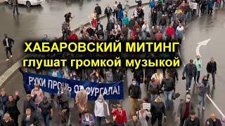 ХАБАРОВСК ГРЯНУЛ НОВОЙ СИЛОЙ! Обращение в ООН подготовили на массовом митинге за Фургала