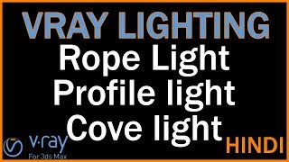 Vray Lighting Tutorial | Rope Light, Cove light, Profile light understand in 3ds max