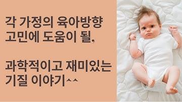 [기질 1편] 기질이란? 타고난다는 아이 기질, 뇌과학적 근거와 3가지 유형   How do I identify my child