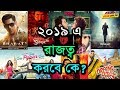 ২০১৯ এ কে হবে সেরা? Most-anticipated Bollywood films of 2019 | Star Golpo
