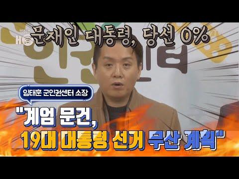 """임태훈 """"계엄 문건, 19대 대통령선거 무산 계획"""""""