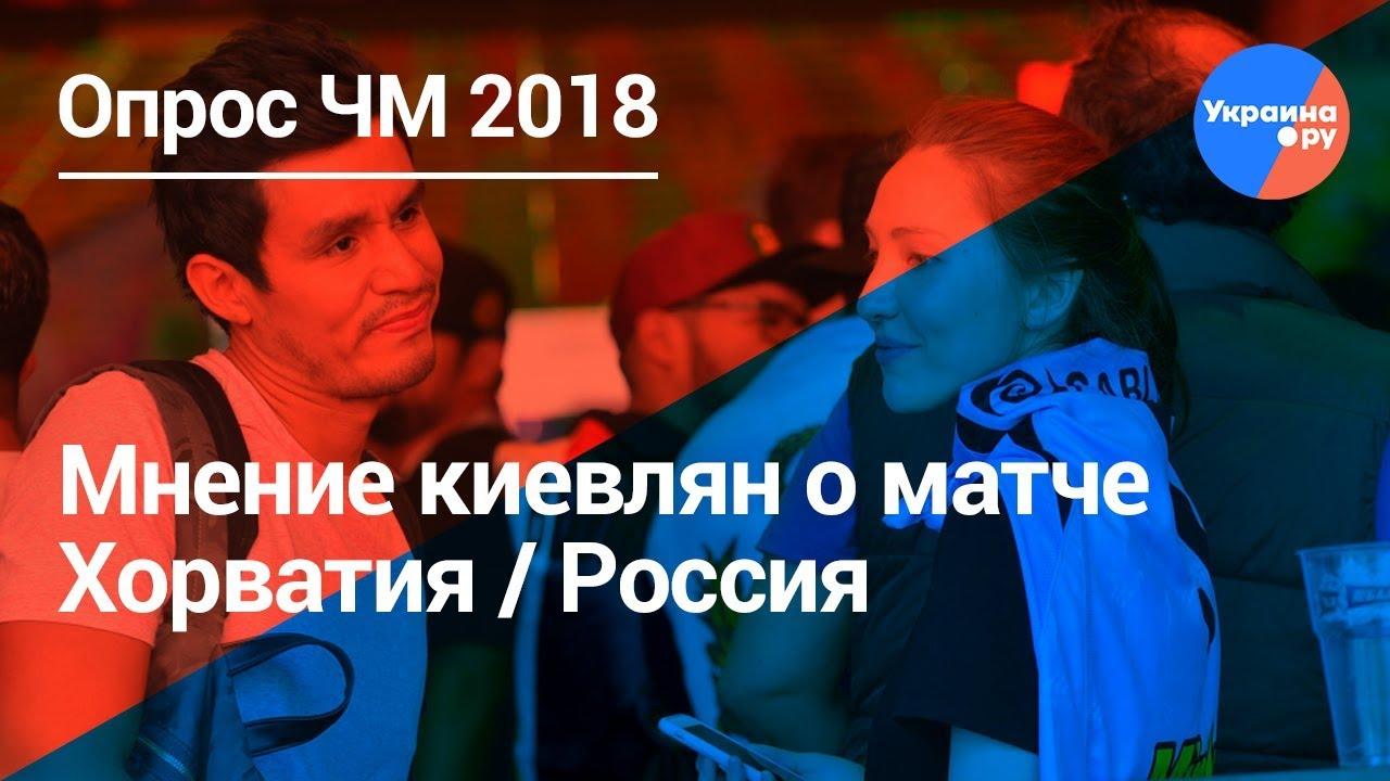 Киевляне о результатах матча  Хорватия - Россия