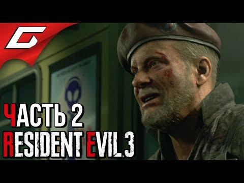 RESIDENT EVIL 3: Remake ➤ Прохождение #2 [Хардкор] ➤ ГОНКИ С НЕМЕЗИСОМ