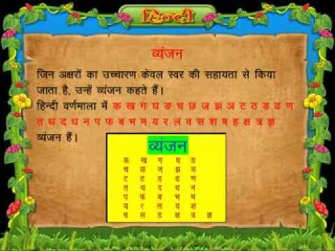 Hindi Vowels And Consonants Youtube