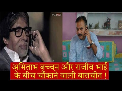 Untold Shocking Conversation Between Amitabh Bachchan And Rajiv Dixit.