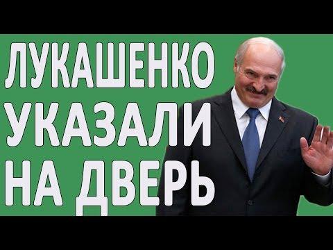 Кто управляет Беларусью? Лукашенко или Москва? #новости2019 #Политика #Россия