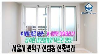 서울시 관악구 신림동신축빌라