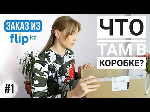 Распаковка посылки из FLIP KZ | Обзор товара популярного интернет-магазина в Казахстане