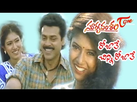 Suryavamsam - Telugu Songs - Rojave Chinni...