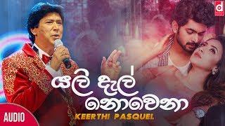 Yali Dal Nowena (යලි දැල් නොවෙනා) - Keerthi Pasquel (Official Lyric Video)