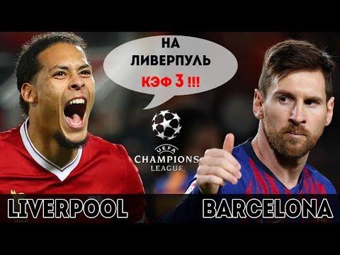 ЛИВЕРПУЛЬ - БАРСЕЛОНА I ПРОГНОЗ НА МАТЧ ЛИГИ ЧЕМПИОНОВ УЕФА I