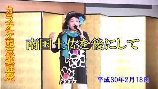 平成30(2018)年2月18日開催、 大分市宗方にあるカラオケスタジオ♪キャン...