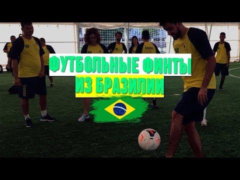 ФИНТЫ в футболе по- бразильски! Техника, достойная уважения!