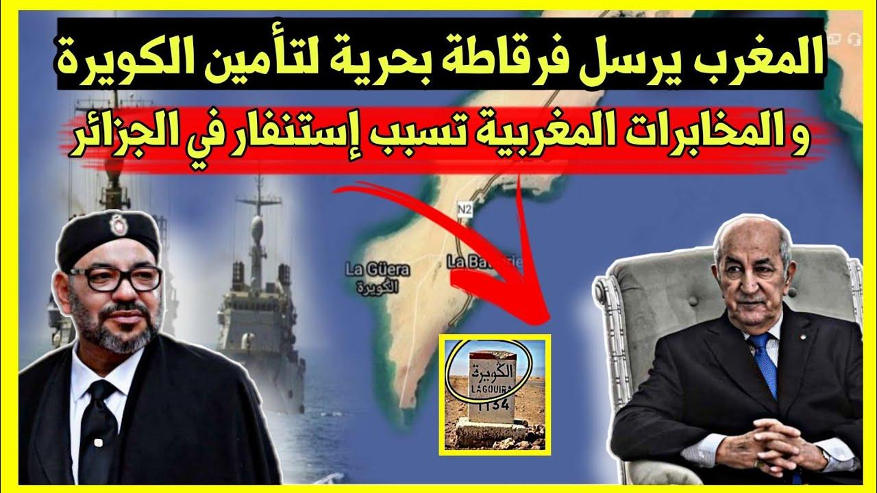 المغرب يتسبب في أزمة داخل قصر المرادية و يرسل فرقاطة بحرية إلى الكويرة .