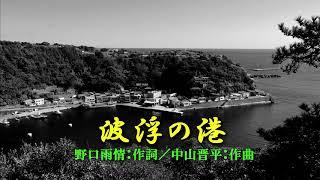 新垣勉 - 波浮の港