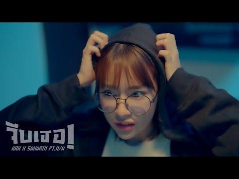 Download KRK x Sakarin - จีบเธอ Ft.N/A [Official MV]