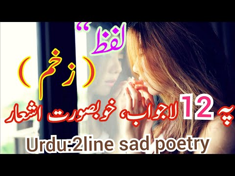 Urdu Shayari Love || Romantic Urdu Shayari  || Urdu Poetry Sad ||  Sad Poetry In Urdu 2 Lines