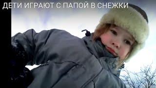 ДЕТИ ИГРАЮТ С ПАПОЙ В СНЕЖКИ snowball fight with dad