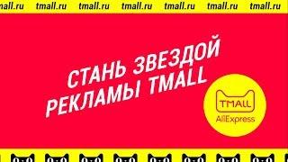 Стань звездой рекламы Tmall!
