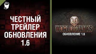 Честный трейлер обновления 1.6 [World of Tanks]