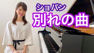 別れの曲 ショパン〜おうち時間 GW〜をピアノで弾いてみました。 <関連動画> ショパン 別れの曲 https://youtu.be/0gM4dWVc0fM 別れの曲 エチュード Op.10-3/ ...