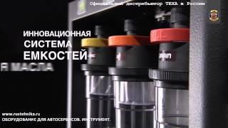Texa Konfort 770S установка для заправки кондиционеров.(Установка TEXA Konfort 770S позволяет работать только с газом 1234yf и омологирована автопроизводителями для использ..., 2015-01-06T15:06:06.000Z)