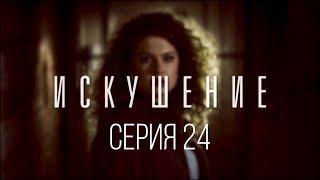 24 серия | Искушение | Мелодрама