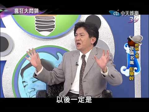 2014.07.05瘋狂大悶鍋part1 彭華幹來了!冷凍事件復出後 言論會受限嗎?